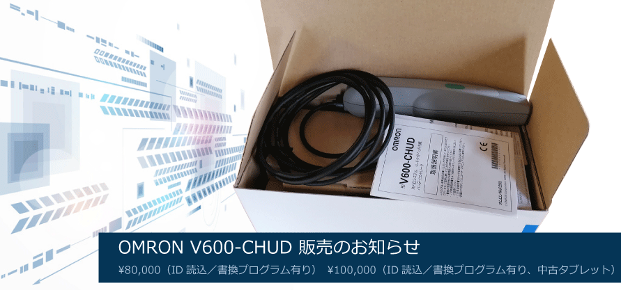 OMRON V600-CHUD ID読込/書換プログラム